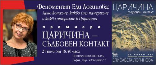 Книга Елисаветы Логиновой об операции