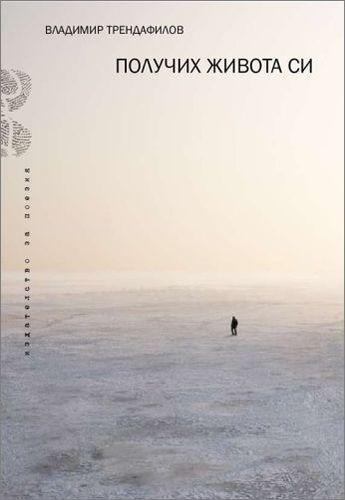 """Премиера на """"Получих живота си"""" от Владимир Трендафилов"""
