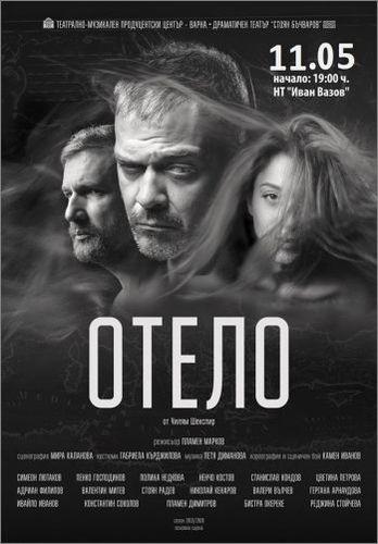 """""""Отело"""" - неочакван и съвсем съвременен"""