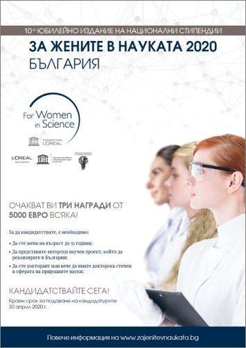 """Срокът за кандидатстване за научните награди """"За жените в науката"""" се удължава с 30 дни. Кандидатите ще могат да подадат кандидатурите си до 30 април 2020 г."""