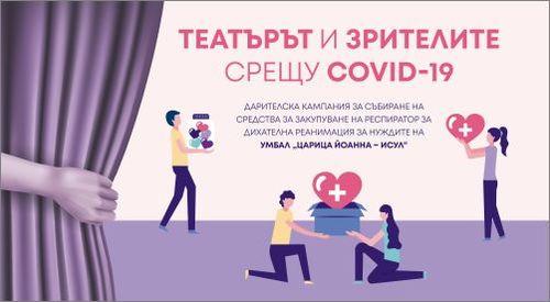 Дарителска кампания