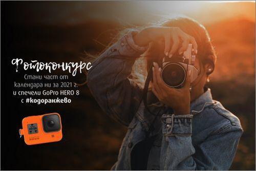 Стартира фотоконкурсът #кодоранжево на VIVACOM и списание National GeographicБългария. Победителите ще спечелят камери GoPro HERO 8 и участие в календар за 2021 г.