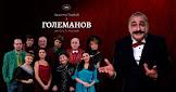 """Премиера на """"Големанов"""" от Ст. Л. Костов в Драматичен театър """"Сава Огнянов"""" – Русе. 14 и 15 януари 2021 г., 19.00 часа"""